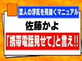 マニュアル劇団 無料動画~男女の関係にまつわるマニュアル~111121