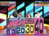 クイズ!スピードキング 無料動画~111130