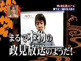 テリー伊藤のネホリハホリ 無料動画~34歳の若きイケメン社長が手掛ける、会社でのありえないオレ流戦略が明らかに!! ~111212