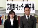 ソフトくりぃむ 無料動画~第2回芸能界キッチリ選手権~120228