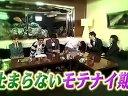 ゴッドタン 無料動画〜モテナイキナイト「涙と爆笑 田中・中岡モテナイ話」〜111029