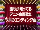 SMAP×SMAP 無料動画〜祝大人気アニメ名曲歌謡祭!トトロにエヴァ&ワンピースも!超豪華!全曲ご本人登場!はじめてのチュウを歌っているのは!?〜111128