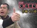 中井正広のブラックバラエティ(黒バラ) 無料動画〜好きな食べ物はいくらでも食べられるのか?今宵、徹底検証!〜111211