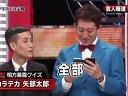 芸人報道 無料動画〜第2回芸人クイズ王決定戦ファイナル〜120116