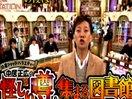 中居正広の怪しい噂の集まる図書館 無料動画〜あの人は今…ボロ儲けSP!〜120207