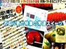 SmaSTATION(スマステーション)無料動画〜男性にも女性にも…プレゼントすると絶対喜ばれる「ビックリ新スイーツ」を大特集!!〜120211