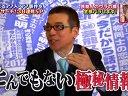 金曜スーパープライム 無料動画〜ザ・追跡スクープ劇場特別版〜120217