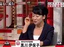 ホンマでっか!?TV 無料動画〜知られざる流行SP恐怖!!ネット束縛の実態とは!?ゴキブリで家電が故障!?〜〜120229